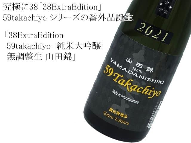 38ExtraEdition 59takachiyo  純米大吟醸無調整生 山田錦