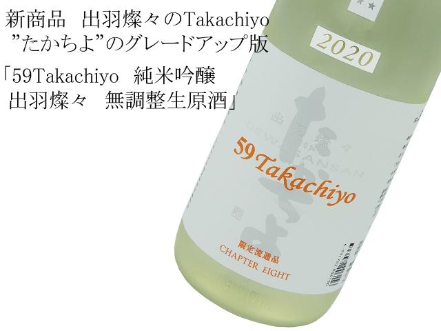 59Takachiyo(たかちよ) 純米吟醸 出羽燦々 無調整生原酒