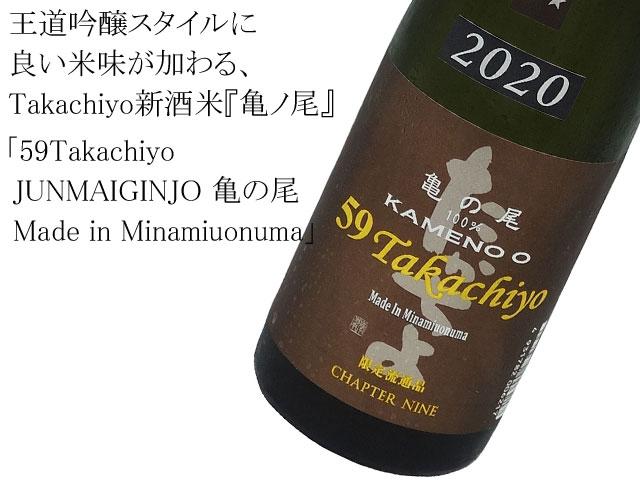 59Takachiyo JUNMAIGINJO 亀の尾  Made in Minamiuonuma 生酒