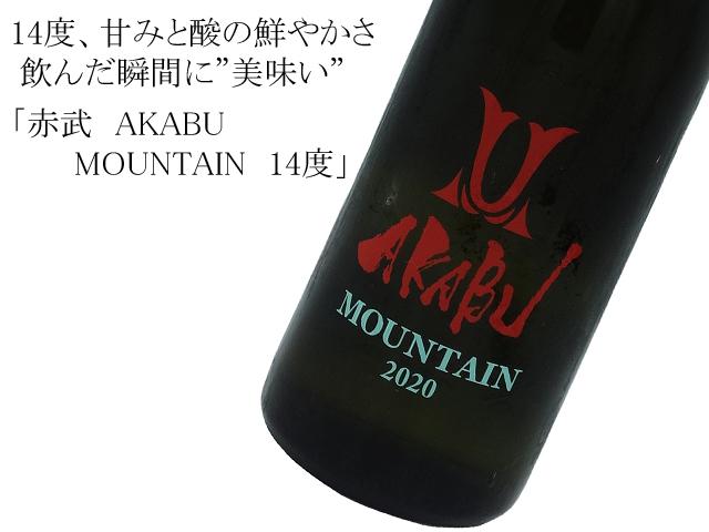 赤武 AKABU  MOUNTAIN14度