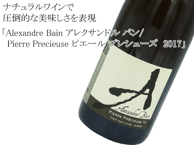 Alexandre Bain アレクサンドル バン/ Pierre Precieuse ピエール プレシューズ 2017