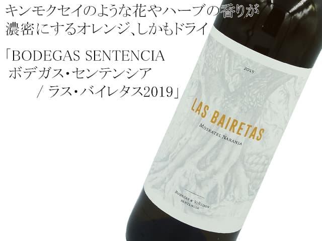 ボデガス・センテンシア / LAS BAIRETAS 2019 ラス・バイレタス