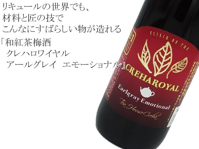 紅茶梅酒 CREHAROYAL クレハロワイヤル アールグレイ エモーショナル