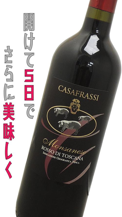 Casafrass Rosso di Toscana Monsanese 2010