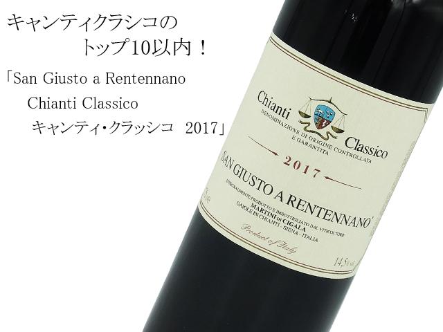San Giusto a Rentennanoサン・ジュスト・ア・レンテンナーノ / Chianti Classico  キャンティ・クラッシコ 2017