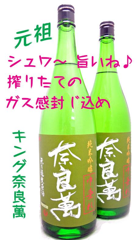 """奈良萬 純米""""吟醸"""" 中垂れ 生酒"""