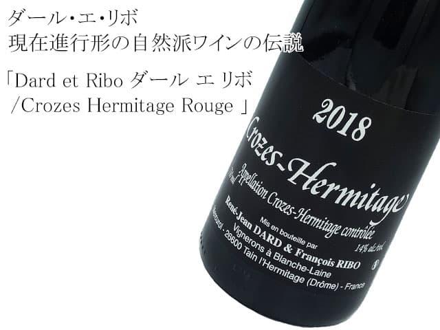 Dard & Ribo ダール エ リボ / Crozes Hermitage Rouge  クローズ エルミタージュ ルージュ