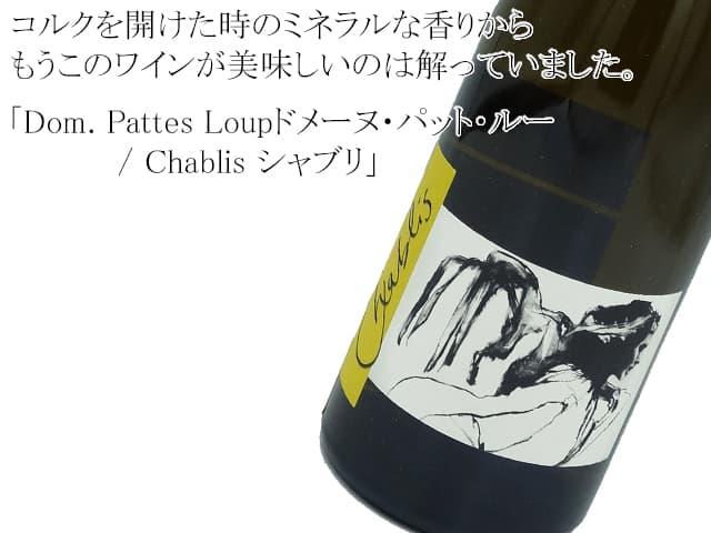 Dom. Pattes Loupドメーヌ・パット・ルー/ Chablis シャブリ