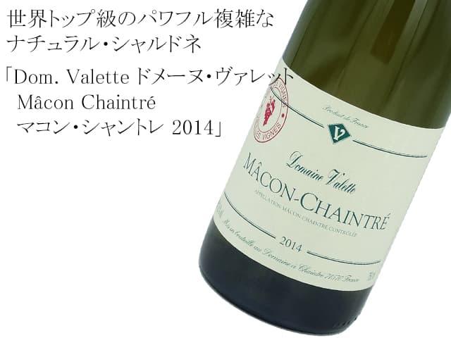 Dom. Valette ドメーヌ・ヴァレット/Mâcon Chaintré   マコン・シャントレ 2014