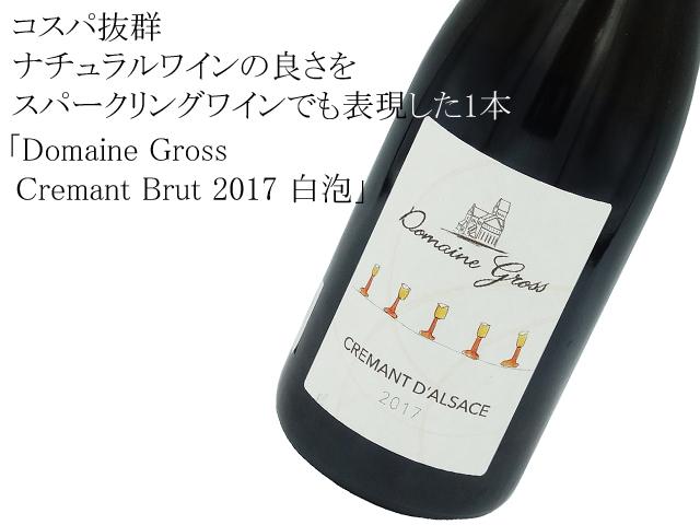 Domaine Gross ドメーヌ・グロス / Cremant Brut クレマン・ブリュット 2017 白泡