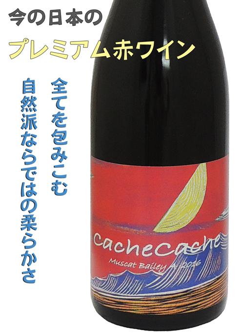 ドメーヌ・ヒデ cashe cashe カシュカシュかくれんぼ