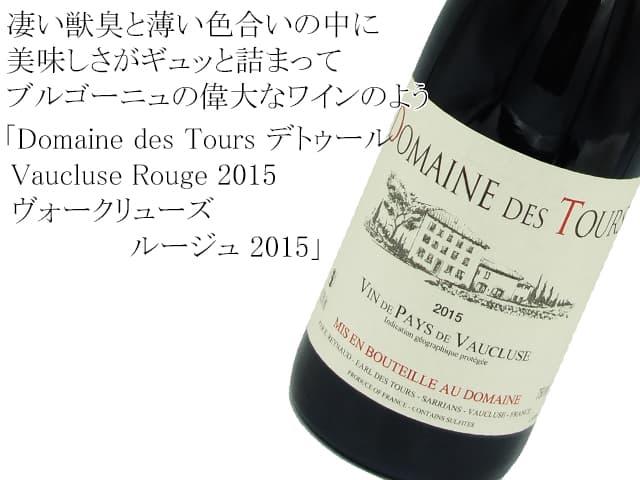 デトゥール  Vaucluse Rouge 2015 / ヴォークリューズ ルージュ 2015