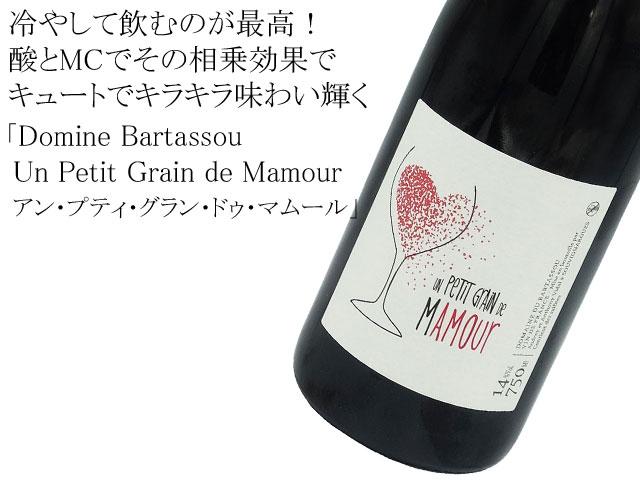 Domine Bartassouドメーヌ・バルタソウ  Un Petit Grain de Mamour   - アン・プティ・グラン・ドゥ・マムール