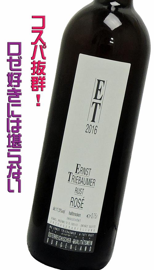 Ernst Triebaumer Rust Rosé/エルンスト・トリーバウマー  ロゼ辛口