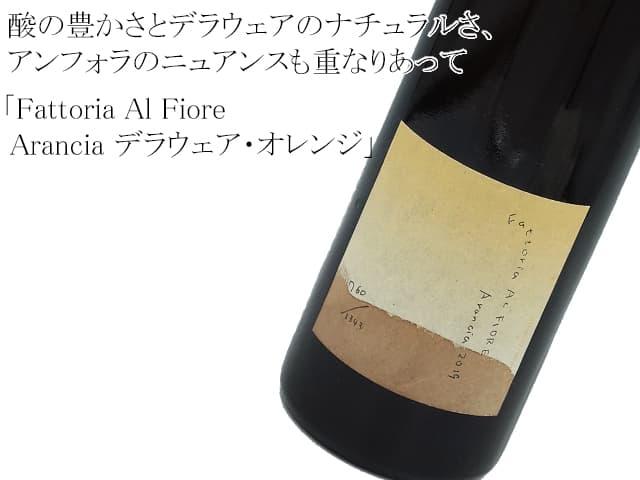 Fattoria Al Fiore ファットリア・アル・フィオーレ / Arancia アランチャ デラウェア・オレンジ 2019