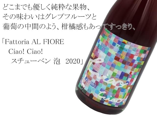 Fattoria AL FIORE ファットリア・アルフィオーレ / Ciao! Ciao!  スチューベン 泡 2020
