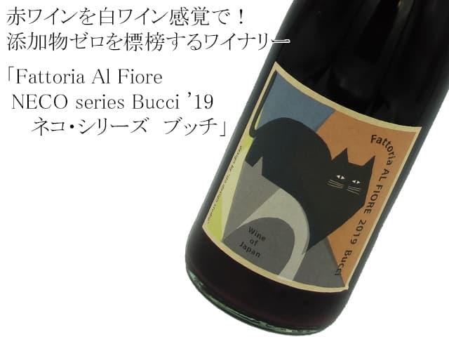 Fattoria Al Fiore ファットリア・アル・フィオーレ / NECO series Bucci '19 ネコ・シリーズ ブッチ