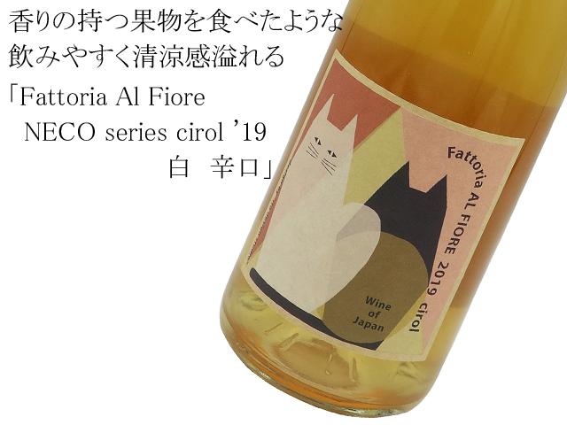 Fattoria Al Fiore ファットリア・アル・フィオーレ / NECO series cirol '19 ネコ・シリーズ チロル 白 辛口