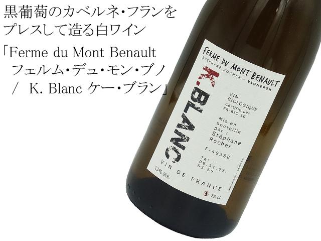 Ferme du Mont Benault フェルム・デュ・モン・ブノ  /  K. Blanc ケー・ブラン