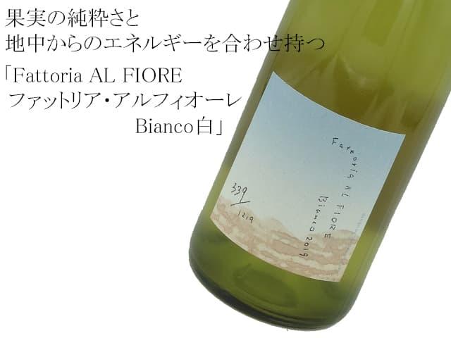 Flattoria AL FLOREフラットリア・アルフィオーレ/ Bianco白