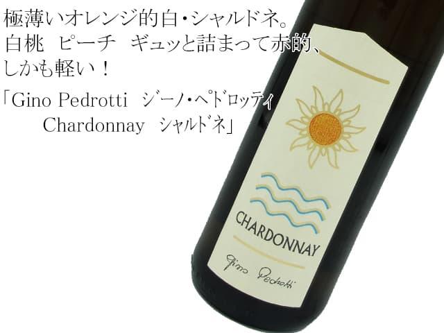 Gino Pedrotti ジーノ・ペドロッティ / Chardonnay シャルドネ