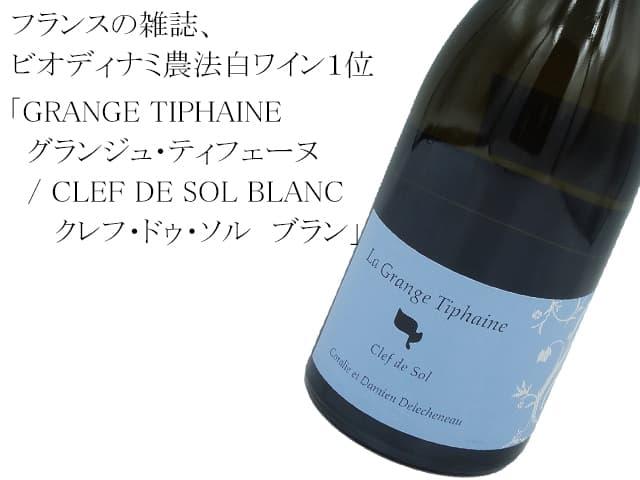 GRANGE TIPHAINE グランジュ・ティフェーヌ / CLEF DE SOL BLANC クレフ・ドゥ・ソル ブラン