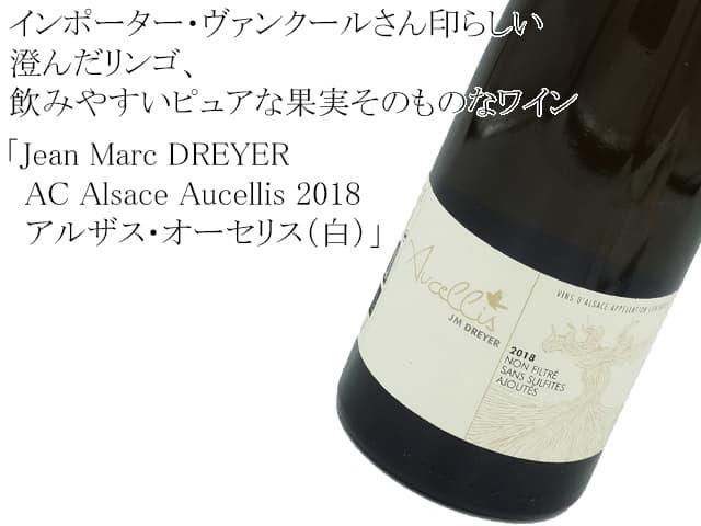 ジャン・マルク・ドレイヤー(Jean Marc DREYER) AC Alsace Aucellis 2018 アルザス・オーセリス(白)