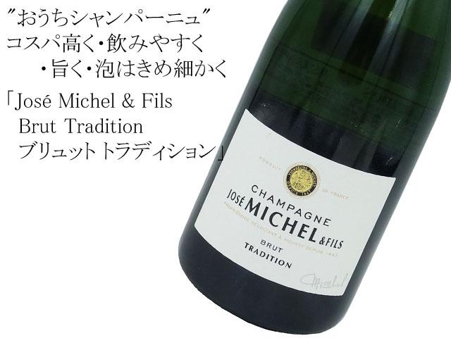 Jose Michel & Fils ジョゼ・ミシェル・エ・フィス/ Brut Traditionブリュット トラディション
