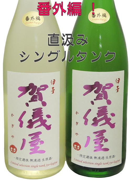 賀儀屋 番外編 ~ Kagiya Limited selection~ シングルタンク直汲み無濾過生