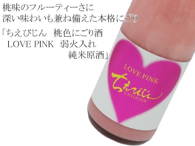 ちえびじん 桃色にごり酒 LOVE PINK 弱火入れ 純米原酒