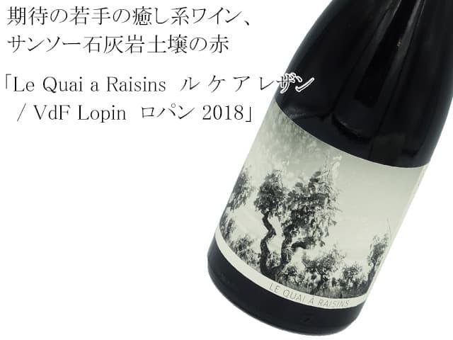 Le Quai a Raisins  ル ケ ア レザン/ VdF Lopin  ロパン 2018