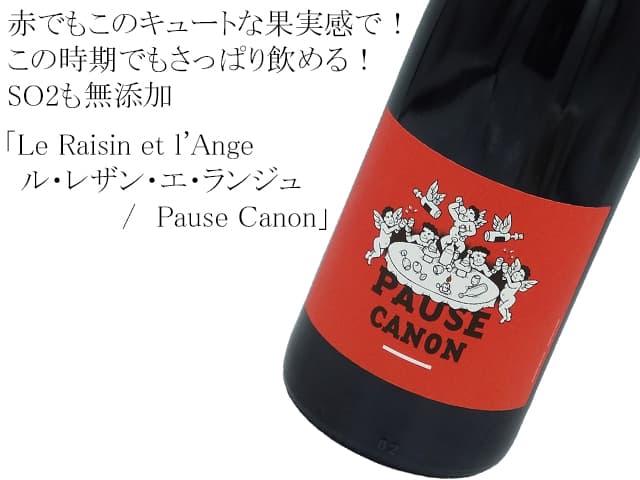 Le Raisin et l'Ange  ル・レザン・エ・ランジュ  / Pause Canon赤2020