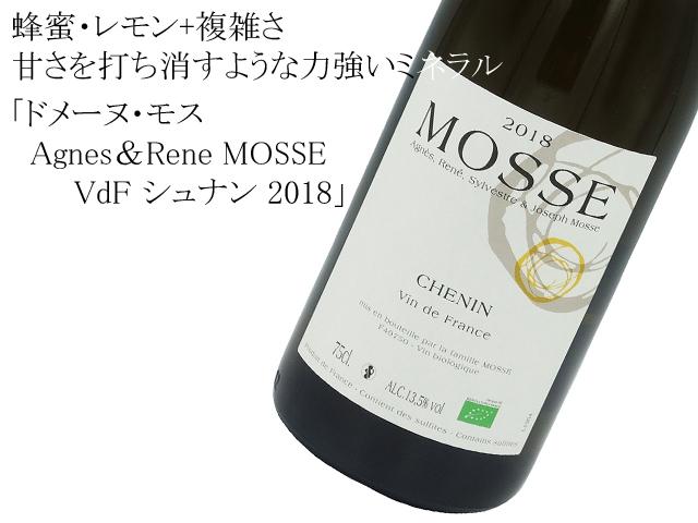 ドメーヌ・モス/Agnes&Rene MOSSE VdF シュナン 2018