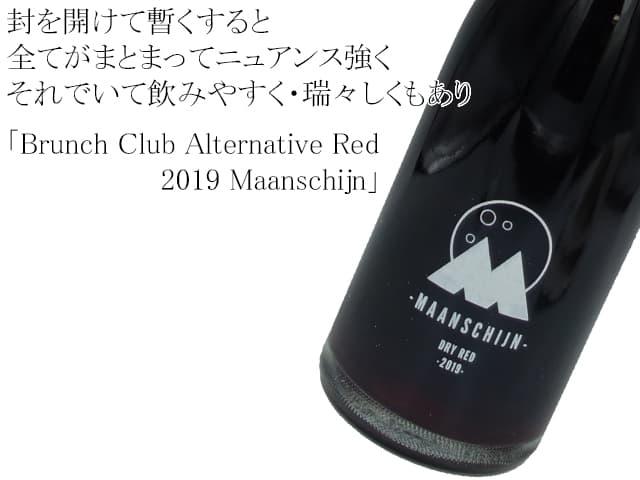 Brunch Club Alternative Red 2019 Maanschijn / ブランチ・クラブ オルタナティブ・レッド 2019 ムーンシャイン