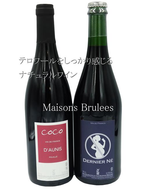 Maisons Brulees メゾン・ブリュレ