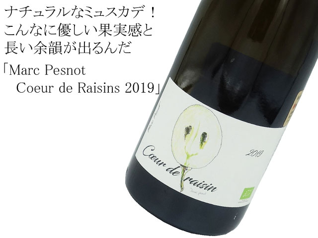 Marc Pesnotマルク・ペノ/ Coeur de Raisins / クールドレザン2019