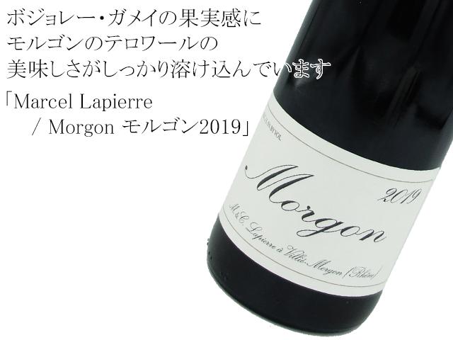 Marcel Lapierreマルセル・ラピエール / Morgon モルゴン2018