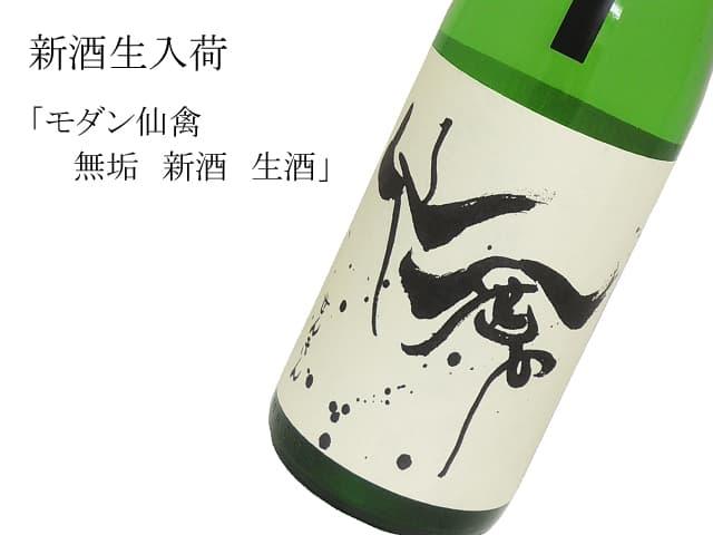 モダン仙禽 無垢 新酒 生酒