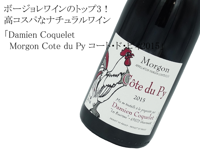 Damien Coquelet ダミアン・コクレ Morgon Cote du Py コート・ド・ピィ2015