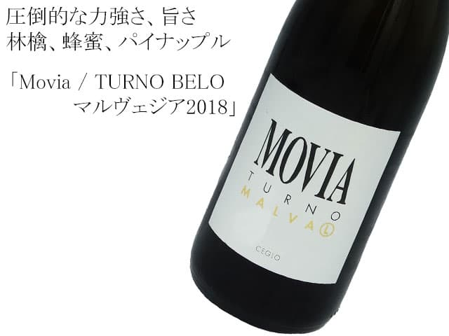 Movia TURNO BELO モヴィア ツルノ・ベロ  マルヴェジア2018白