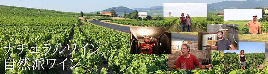 ナチュラルワイン・自然派ワイン
