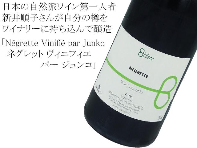 Negrette Vinifie par Junkoネグレット ヴィニフィエ パー ジュンコ18