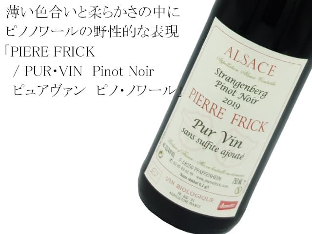 PIERE FRICK ピエール・フリック/ PURE・VIN PINO NOIR ピュアヴァン ピノ・ノワール