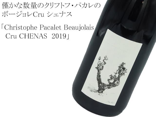 Christophe Pacalet Beaujolais Cru CHENAS /クリフトフ・パカレ ボージョレCru シェナス2019