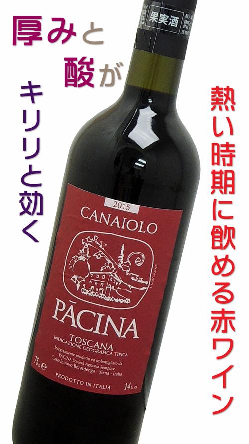 パーチナ・カナイオーロ2015 Pacina Canaiolo 2015