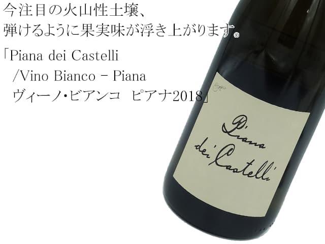 ピアーナ・デイ・カステッリ Piana dei Castelli / Vino Bianco - Piana ヴィーノ・ビアンコ ピアナ2018 白・辛口