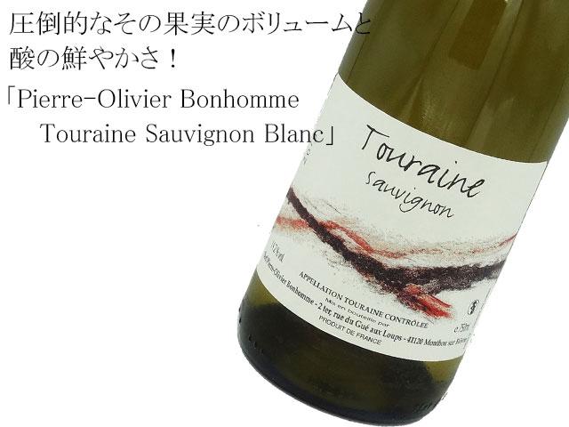Pierre-Olivier Bonhommeピエール=オリヴィエ・ボノム / Touraine Sauvignon Blancトゥーレーヌ・ソーヴィニヨンブラン 2019