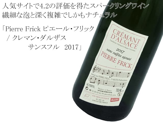 Pierre Frick ピエール・フリック / Crémant d'Alsace/クレマン・ダルザス サンスフル 2017