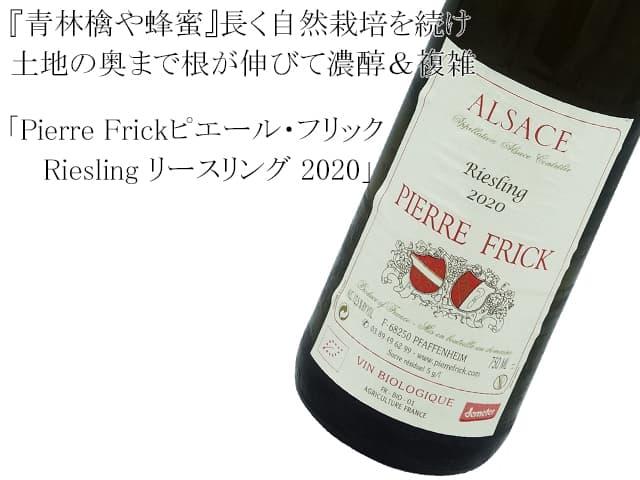 Pierre Frickピエール・フリック/ Riesling リースリング 2020