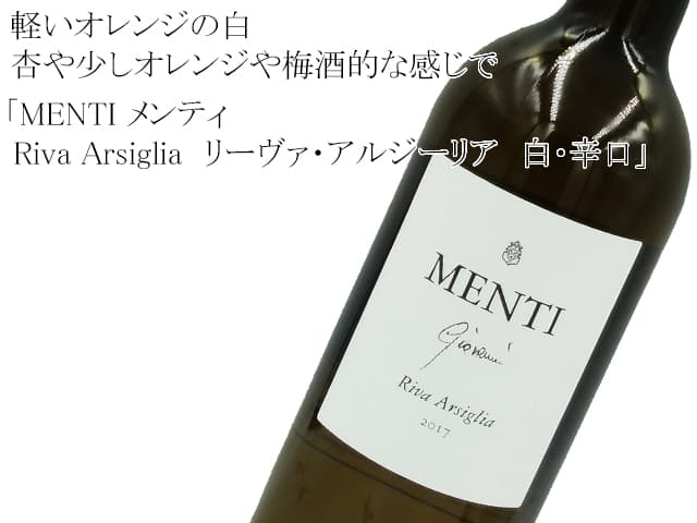 MENTI メンティ / Riva Arsiglia リーヴァ・アルジーリア 白・辛口